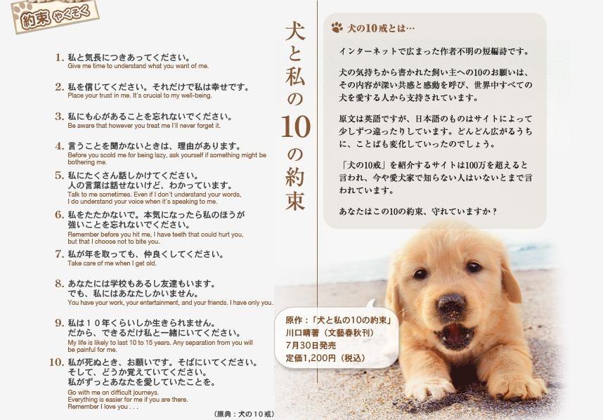 詩 犬の十戒」の検索結果 - Yaho...